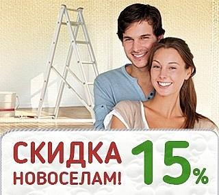 Скидка 15% всем Новоселам!
